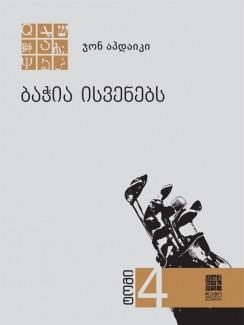 ბაჭია ისვენებს (წიგნი I) - ჯონ აპდაიკი