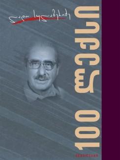 100 ლექსი - ლადო სულაბერიძე