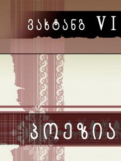პოეზია - ვახტანგ VI