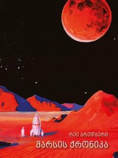 მარსის ქრონიკა - რეი ბრედბერი