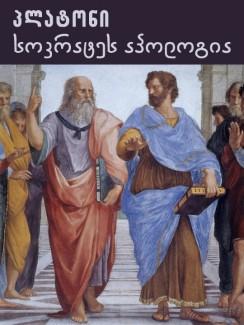 სოკრატეს აპოლოგია - პლატონი