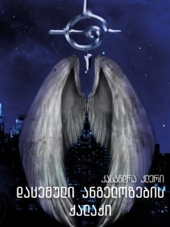 დაცემული ანგელოზების ქალაქი - კასანდრა კლერი