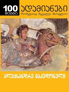 ალექსანდრე დიდი, ღმერთის სიკვდილი - პოლ დოჰერთი