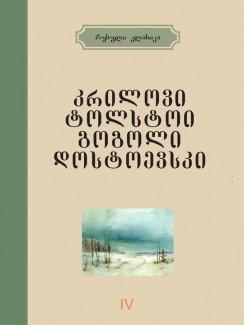 რუსული კლასიკა (ტომი IV) - კრებული