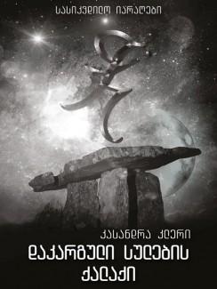 დაკარგული სულების ქალაქი - კასანდრა კლერი