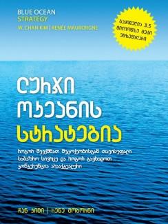 ლურჯი ოკეანის სტრატეგია - რენე მობორნი, ვ. ჩან კიმი