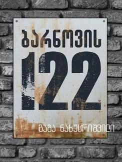 ბარნოვის 122 - გაგა ნახუცრიშვილი