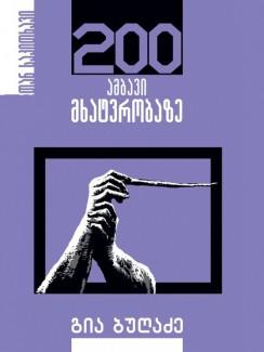 200 ამბავი მხატვრობაზე - გია ბუღაძე