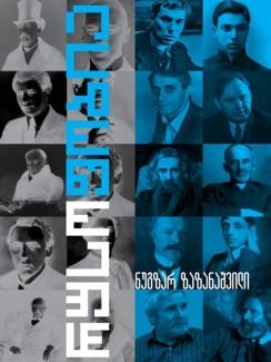 რუსოფობია ანუ პოეტური იმპერიალიზმი ლომონოსოვიდან ევტუშენკომდე - ნუგზარ ზაზანაშვილი