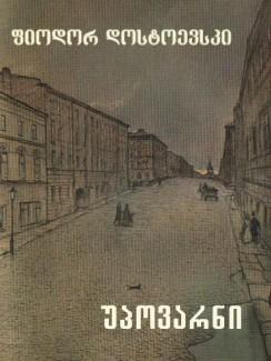 უპოვარნი - ფიოდორ დოსტოევსკი