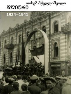 დღიური − 1924–1941 - იოსებ მჭედლიშვილი