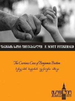 ბენჯამინ ბატონის უცნაური ამბავი (The Curious Case of Benjamin Button) - Francis Scott Fitzgerald