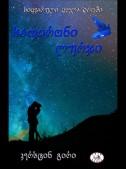 საფირონი ლურჯი (სიყვარული ყველა დროში – წიგნი II)