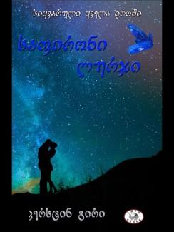 საფირონი ლურჯი (სიყვარული ყველა დროში – წიგნი II) - კერსტინ გირი