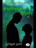 ზურმუხტი მწვანე (სიყვარული ყველა დროში – წიგნი III)