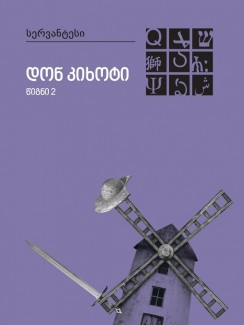 დონ კიხოტი (წიგნი II) - მიგელ დე სერვანტესი
