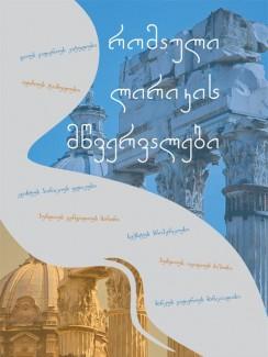 რომაული ლირიკის მწვერვალები - კრებული
