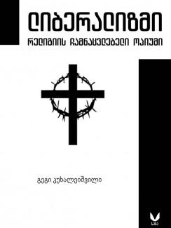 ლიბერალიზმი – რელიგიის ჩამნაცვლებელი ოპიუმი - გეგი კუხალეიშვილი
