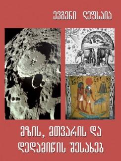 მზის, მთვარის და დედამიწის შესახებ - ლეფსაია ევგენი