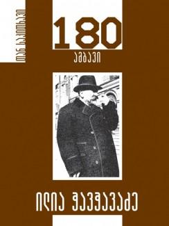 ილია ჭავჭვაძე – 180 ამბავი - ___