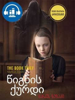 წიგნის ქურდი - მარკუს ზუზაკი