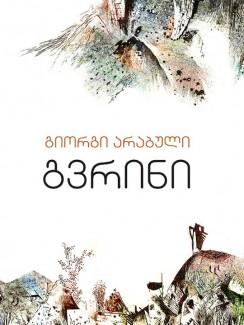 გვრინი - გიორგი არაბული
