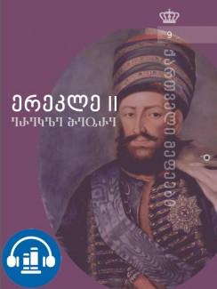 ერეკლე II - აკაკი გელაშვილი