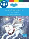 თოვლის დედოფალი და სხვა ზღაპრები