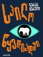 სპილო წყვდიადში - ზურაბ გურული
