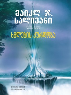 ხმლების ქურდობა (წიგნი I) - მაიკლ ჯ. სალივანი