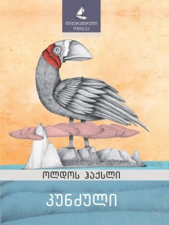 კუნძული - ოლდოს ჰაქსლი