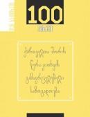 ქართველთა შორის წერა-კითხვის გამავრცელებელი საზოგადოება – 100 ამბავი
