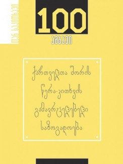 ქართველთა შორის წერა-კითხვის გამავრცელებელი საზოგადოება – 100 ამბავი - ___
