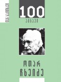 ოთარ ჩხეიძე – 100 ამბავი