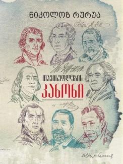 თავისუფლების კანონი - ნიკა რურუა