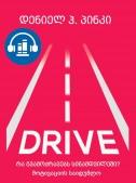 Drive – რა გვამოძრავებს სინამდვილეში? მოტივაციის საიდუმლო