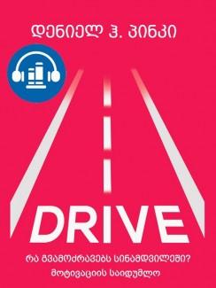 Drive – რა გვამოძრავებს სინამდვილეში? მოტივაციის საიდუმლო - დენიელ პინკი