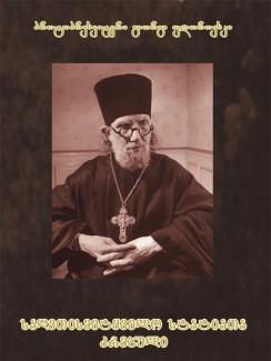 საღვთისმეტყველო სტატიათა კრებული - პროტოპრესვიტერი გიორგი ფლოროვსკი