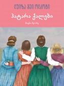 პატარა ქალები (წიგნი მეორე)