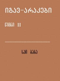 იგავ-არაკები (ჩინა კათჰა) – წიგნი II - ბჰაგავან შრი სატია საი ბაბა