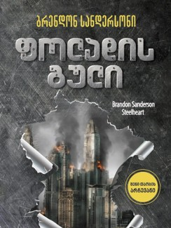 ფოლადის გული - ბრენდონ სანდერსონი