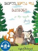 მგელი, მელა და მაიმუნი და სხვა იგავები