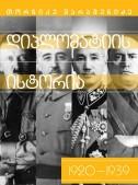 დიპლომატიის ისტორია 1920-1939