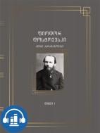 ძმები კარამაზოვები (წიგნი I) - ფიოდორ დოსტოევსკი