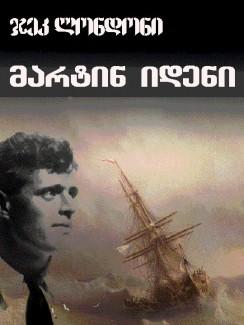 მარტინ იდენი - ჯეკ ლონდონი
