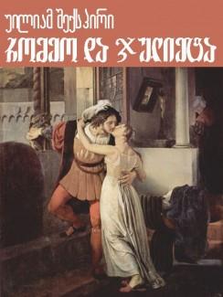 რომეო და ჯულიეტა - უილიამ შექსპირი