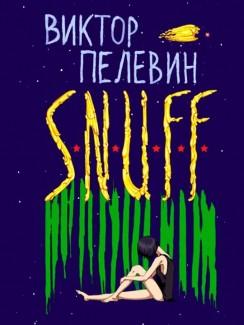 S.N.U.F.F - Виктор Пелевин
