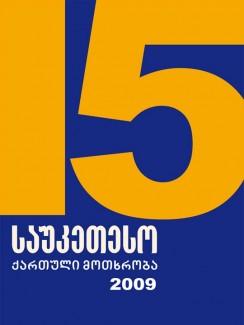 15 საუკეთესო ქართული მოთხრობა 2009 - კრებული