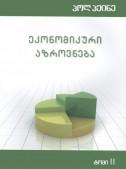 ეკონომიკური აზროვნება (II)