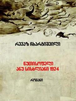 წუთისოფელი ანუ სისხლიანი 1924 - რევაზ ჩხარტიშვილი